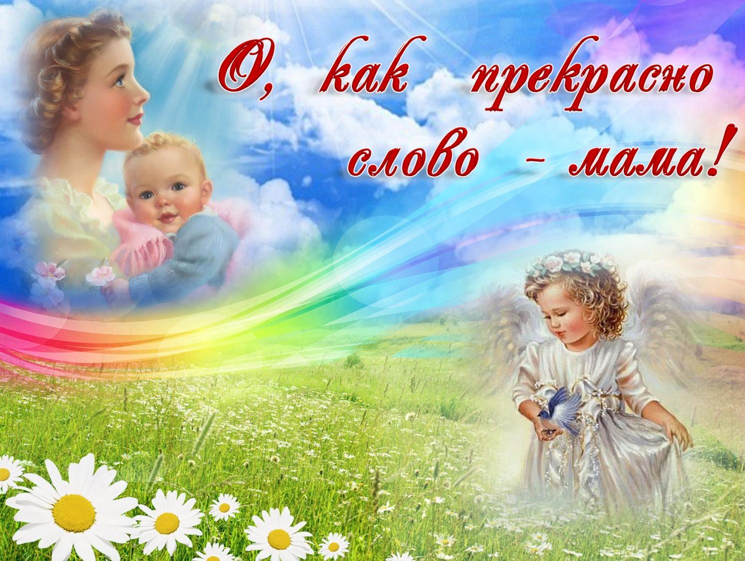 открытка с днем матери картинки для слайдов девочки платьях, костюмах