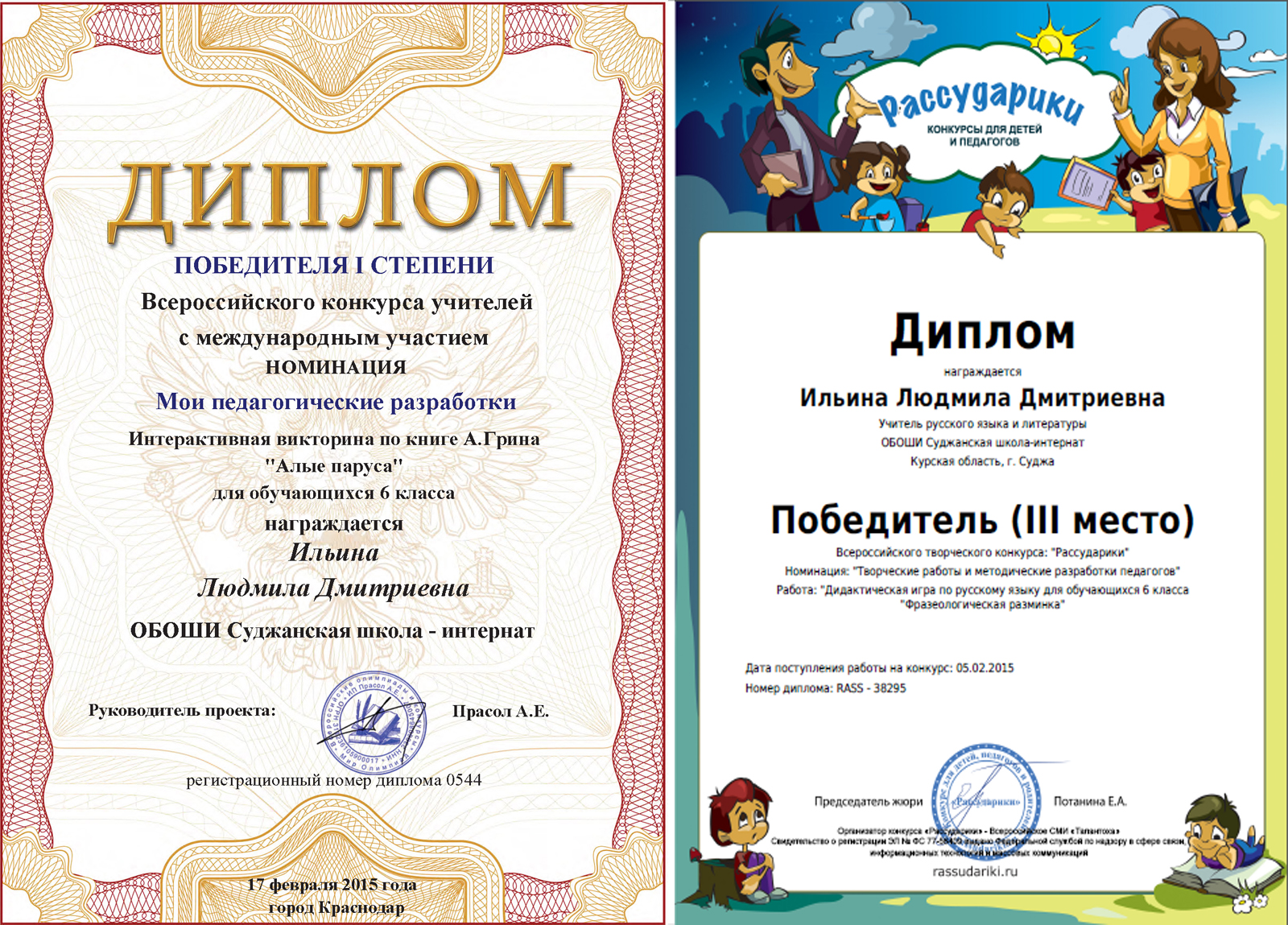 Рассударики всероссийский творческий конкурс